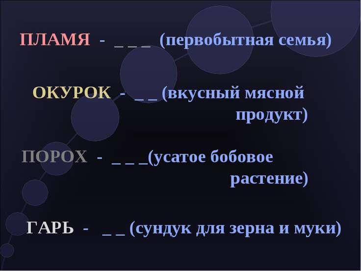ПЛАМЯ - _ _ _ (первобытная семья) ОКУРОК - _ _ (вкусный мясной продукт) ПОРОХ...