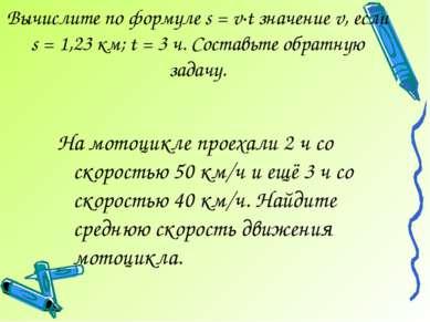 Вычислите по формуле s = v·t значение v, если s = 1,23 км; t = 3 ч. Составьте...