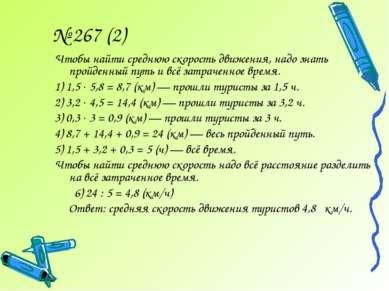 № 267 (2) Чтобы найти среднюю скорость движения, надо знать пройденный путь и...