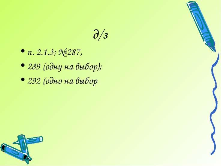 д/з п. 2.1.3; № 287, 289 (одну на выбор); 292 (одно на выбор
