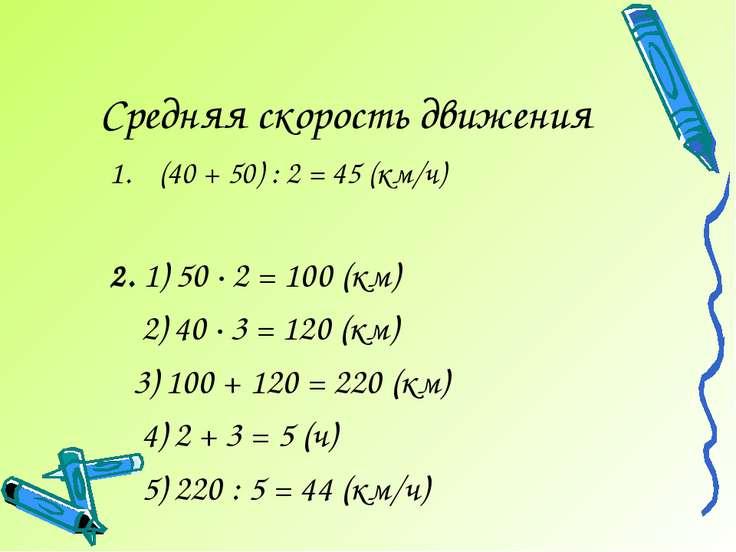 Средняя скорость движения (40 + 50) : 2 = 45 (км/ч) 2. 1) 50 · 2 = 100 (км) 2...