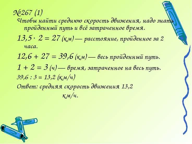 № 267 (1) Чтобы найти среднюю скорость движения, надо знать пройденный путь и...