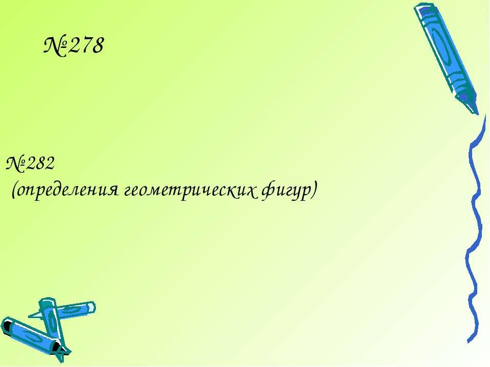 № 278 № 282 (определения геометрических фигур)