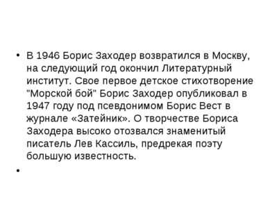 В 1946 Борис Заходер возвратился в Москву, на следующий год окончил Литератур...
