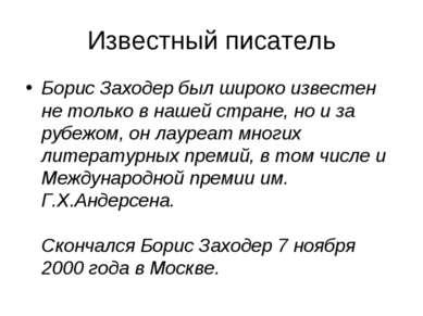 Известный писатель Борис Заходер был широко известен не только в нашей стране...