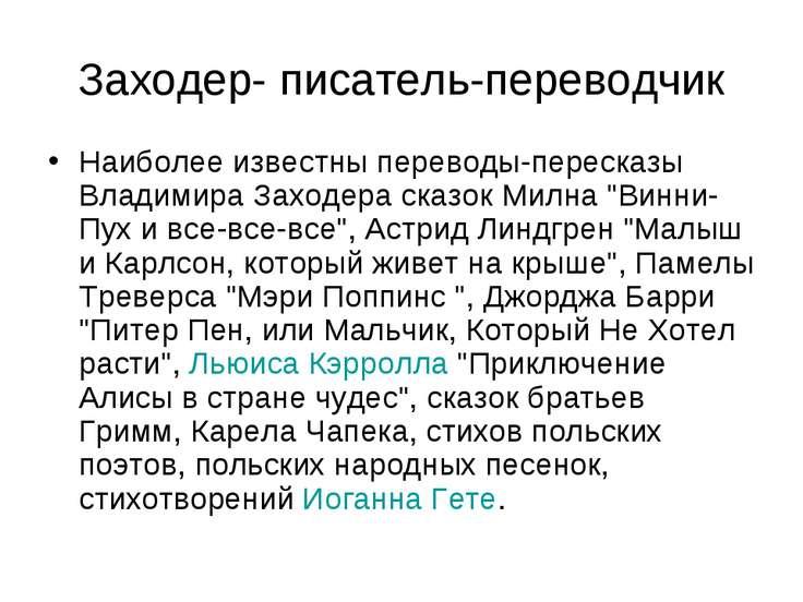 Заходер- писатель-переводчик Наиболее известны переводы-пересказы Владимира З...