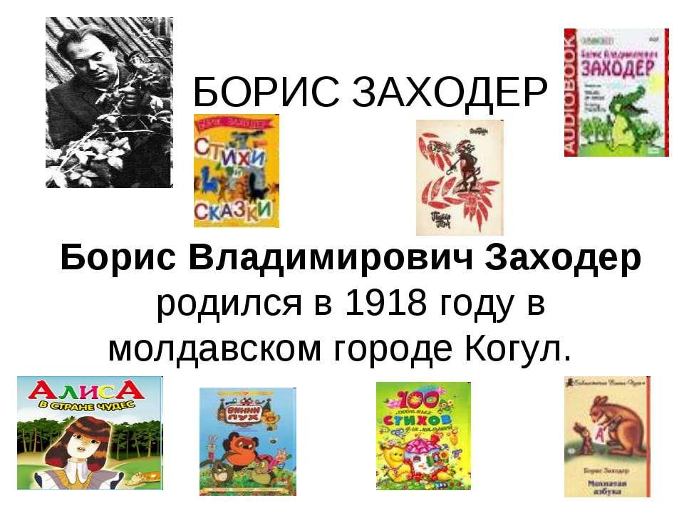 БОРИС ЗАХОДЕР Борис Владимирович Заходер родился в 1918 году в молдавском гор...
