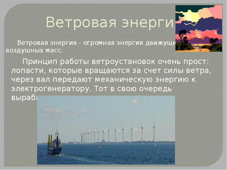 Ветровая энергия Ветровая энергия - огромная энергия движущихся воздушных мас...