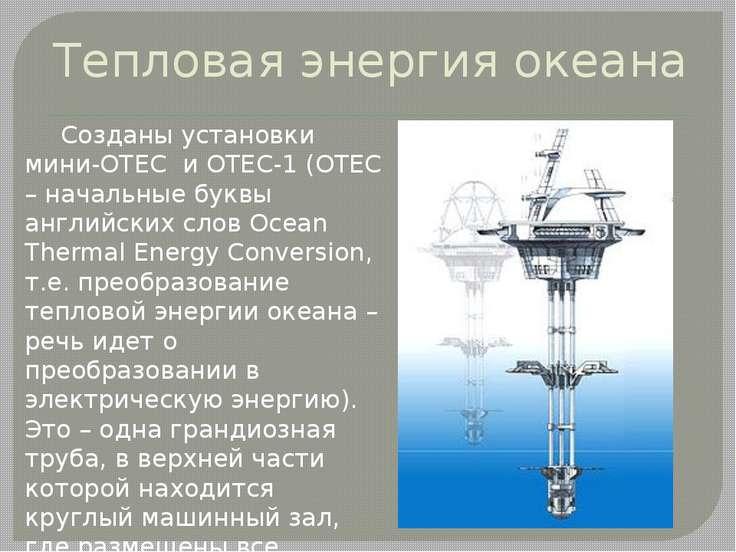 Тепловая энергия океана Созданы установки мини-ОТЕС и ОТЕС-1 (ОТЕС – начальны...