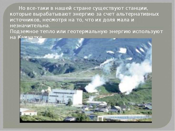 Но все-таки в нашей стране существуют станции, которые вырабатывают энергию з...