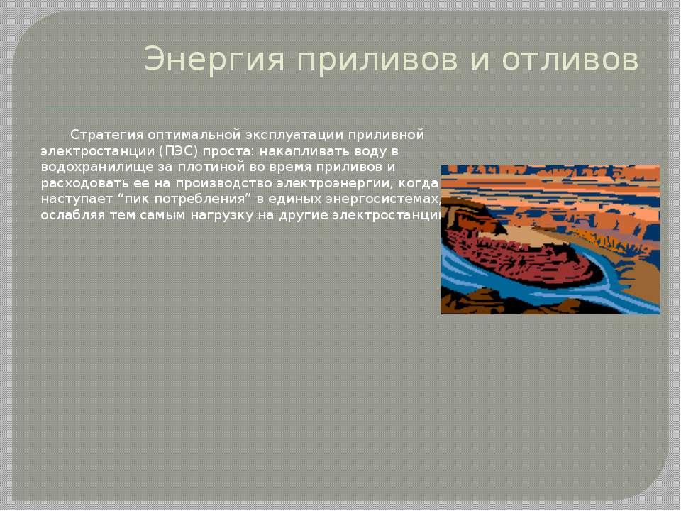 Энергия приливов и отливов Стратегия оптимальной эксплуатации приливной элект...