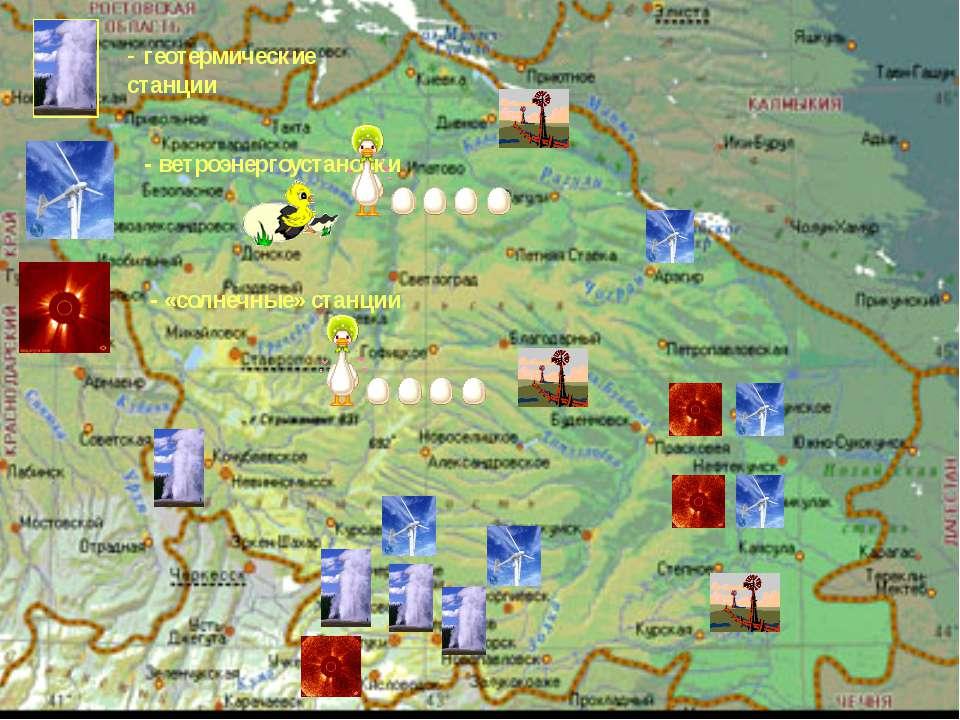 - геотермические станции - ветроэнергоустановки - «солнечные» станции