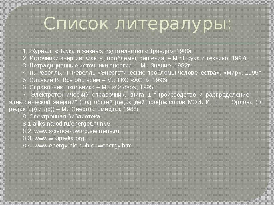 Список литералуры: 1. Журнал «Наука и жизнь», издательство «Правда», 1989г. 2...