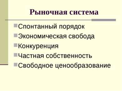 Рыночная система Спонтанный порядок Экономическая свобода Конкуренция Частная...