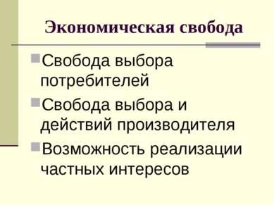 Экономическая свобода Свобода выбора потребителей Свобода выбора и действий п...