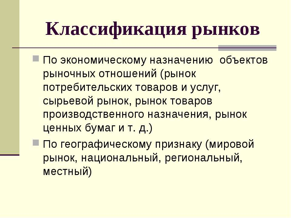 Классификация рынков По экономическому назначению объектов рыночных отношений...