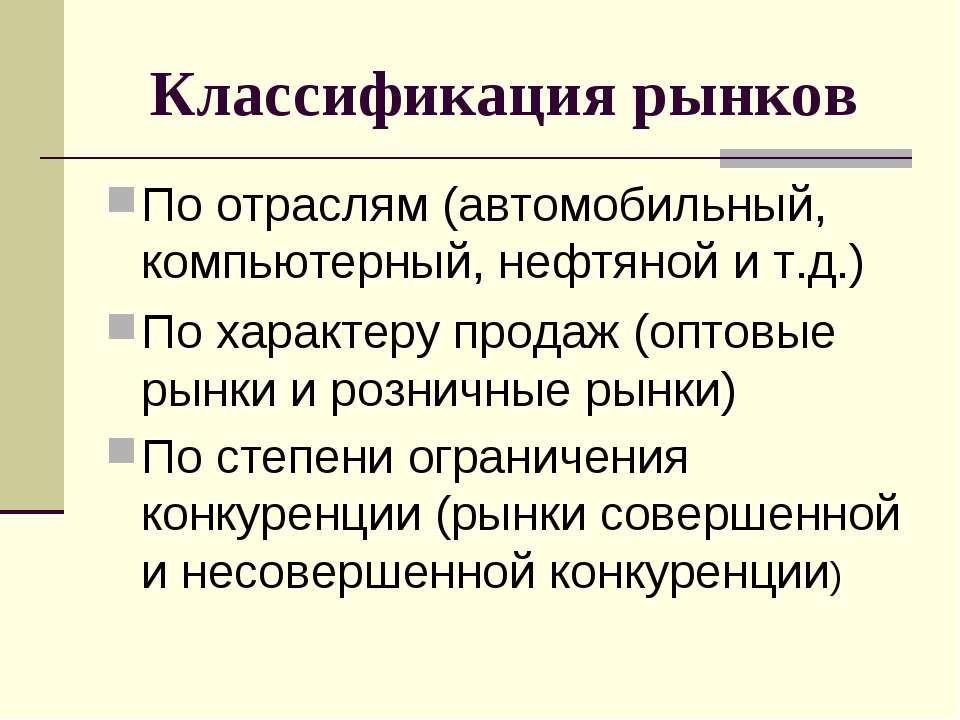 Классификация рынков По отраслям (автомобильный, компьютерный, нефтяной и т.д...