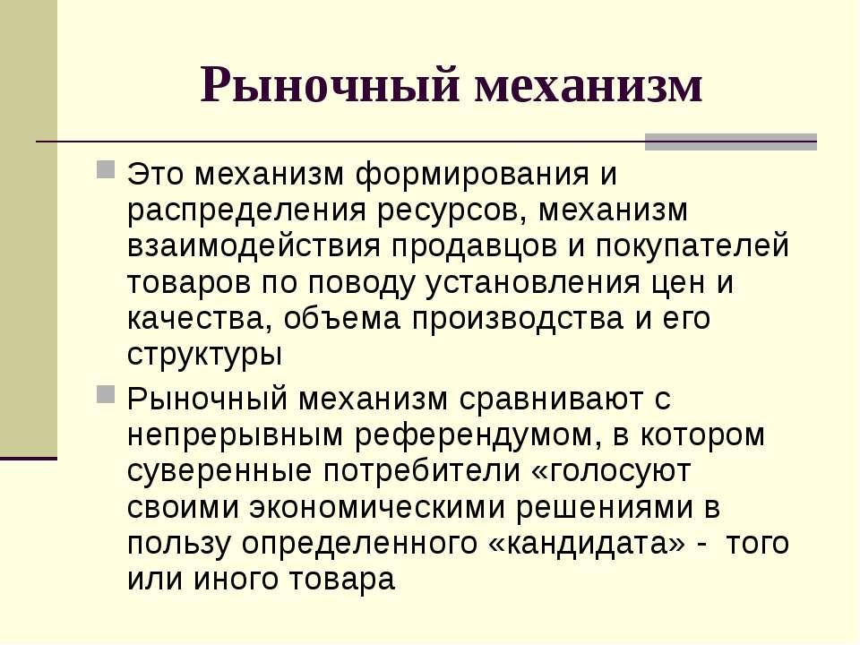 Рыночный механизм Это механизм формирования и распределения ресурсов, механиз...