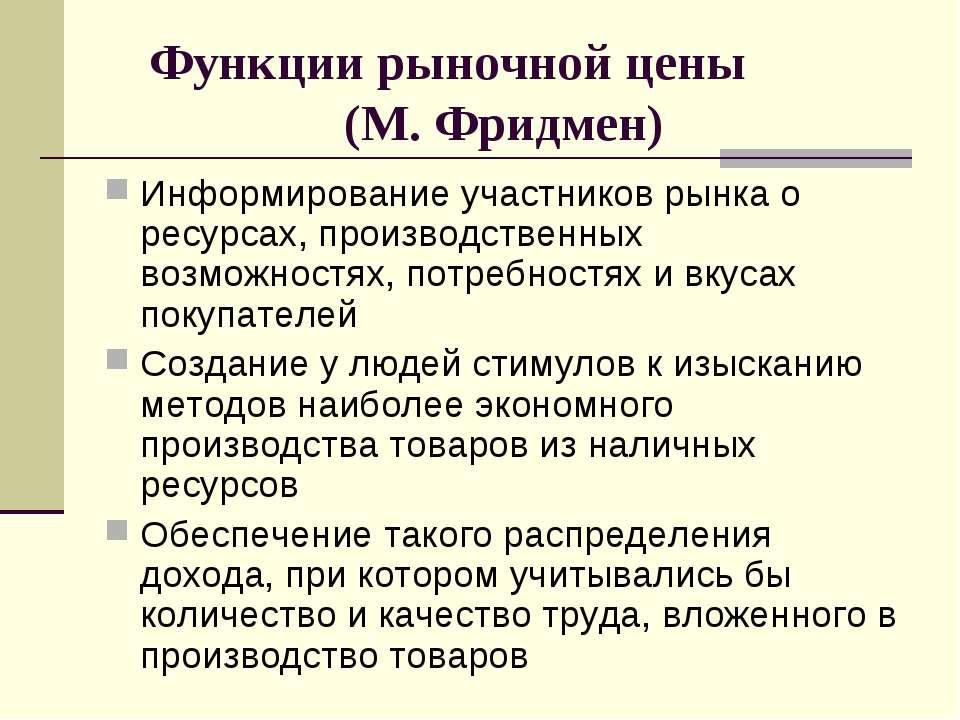 Функции рыночной цены (М. Фридмен) Информирование участников рынка о ресурсах...