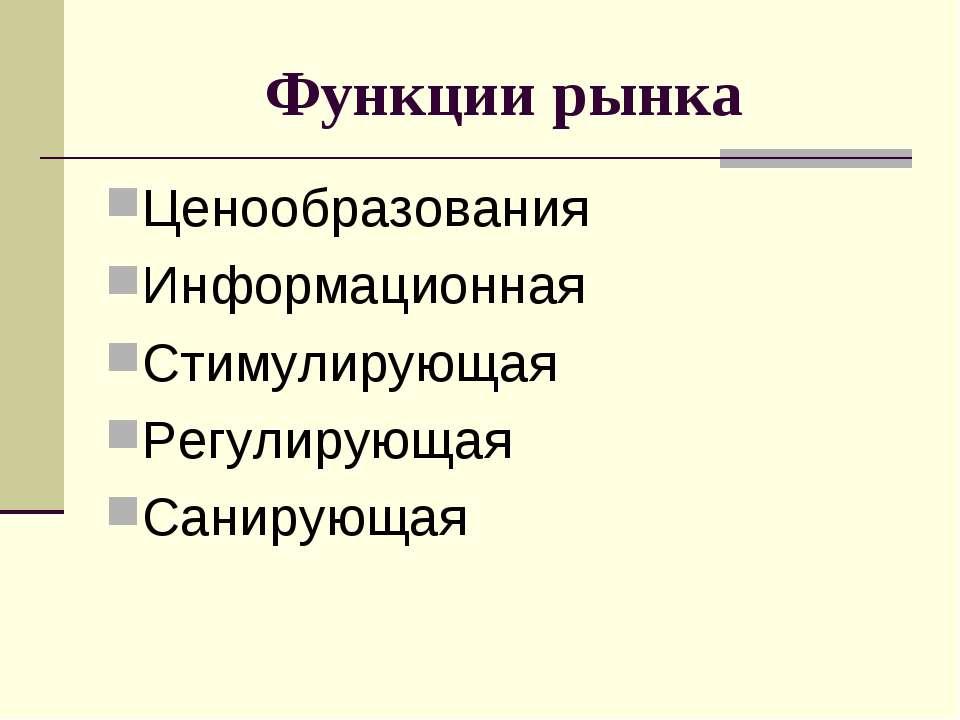 Функции рынка Ценообразования Информационная Стимулирующая Регулирующая Санир...
