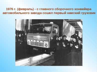 1976 г. (февраль) - с главного сборочного конвейера автомобильного завода сош...