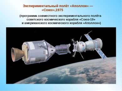 Экспериментальный полёт «Аполлон» — «Союз»,1975 (программа совместного экспер...