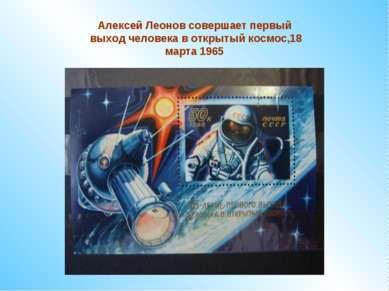 Алексей Леонов совершает первый выход человека в открытый космос,18 марта 1965