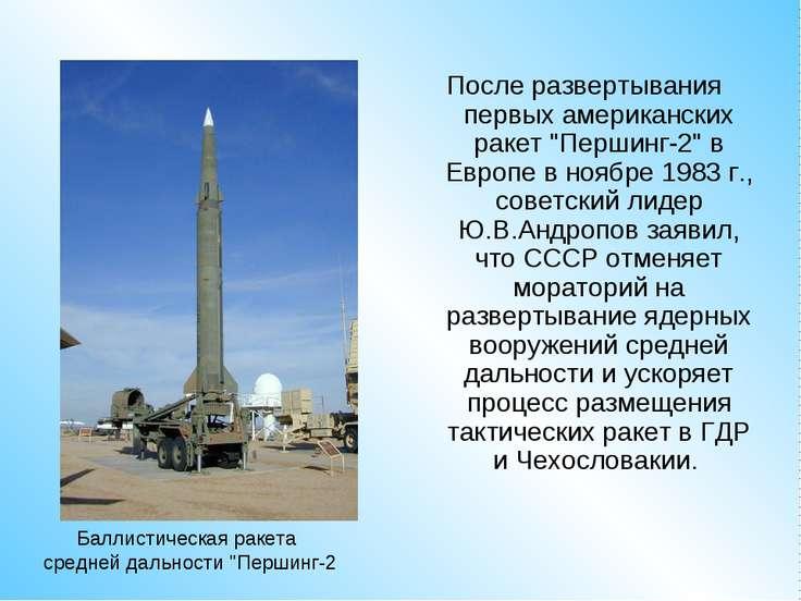 """После развертывания первых американских ракет """"Першинг-2"""" в Европе в ноябре 1..."""