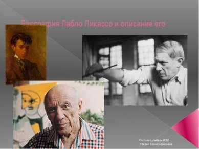 Биография Пабло Пикассо и описание его картин Составил: учитель ИЗО Ускова Ел...