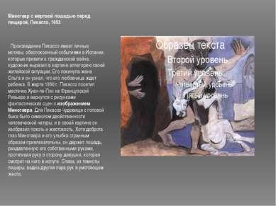 Минотавр с мертвой лошадью перед пещерой, Пикассо, 1953  Произведение Пикасс...