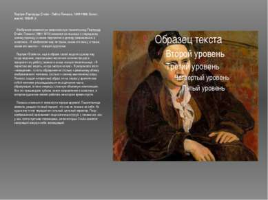 Портрет Гертруды Стайн - Пабло Пикассо. 1905-1906. Холст, масло. 100x81,3  ...