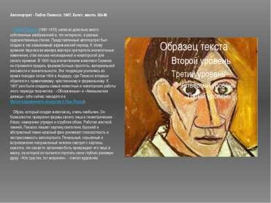 Автопортрет - Пабло Пикассо. 1907. Холст, масло. 50х46  Пабло Пикассо (1881...