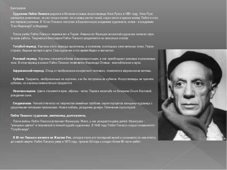 Биография:  Художник Пабло Пикассо родился в Испании в семье искусствоведа ...