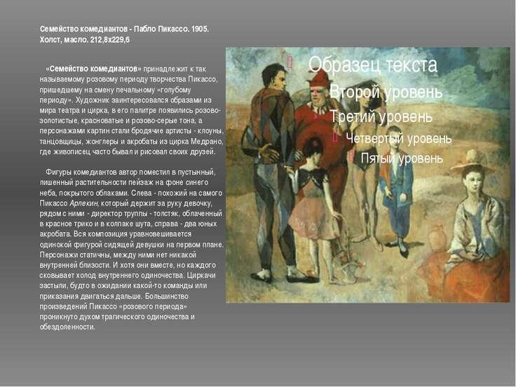 Семейство комедиантов - Пабло Пикассо. 1905. Холст, масло. 212,8x229,6  «Се...