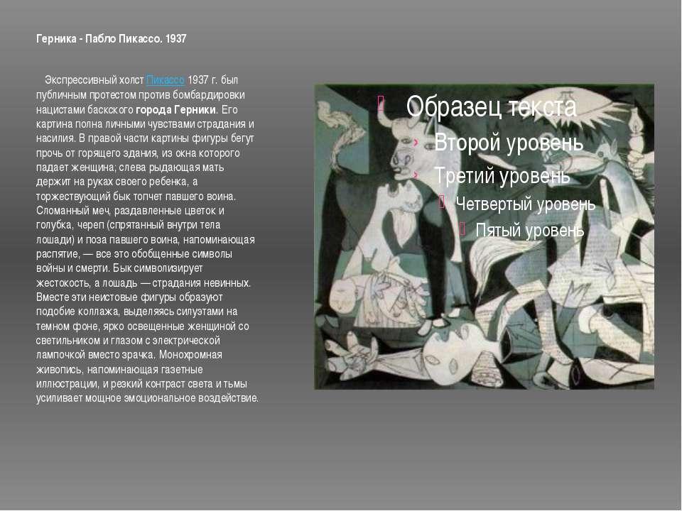 Герника - Пабло Пикассо. 1937  Экспрессивный холст Пикассо 1937 г. был публ...