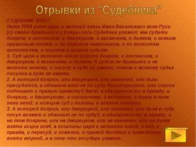 СУДЕБНИК 1550 Г. Лета 7058 июня царь и великий князь Иван Васильевич всеа Рус...