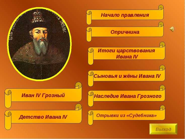 Начало правления Опричнина Иван IV Грозный Итоги царствования Ивана IV Сыновь...