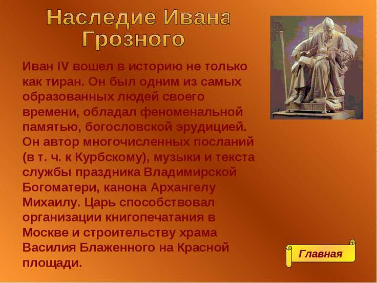 Иван IV вошел в историю не только как тиран. Он был одним из самых образованн...