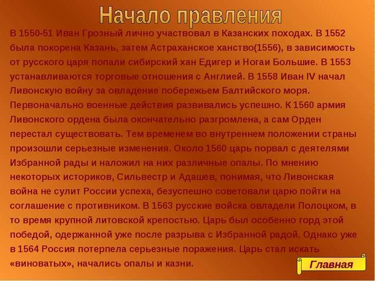 В 1550-51 Иван Грозный лично участвовал в Казанских походах. В 1552 была поко...