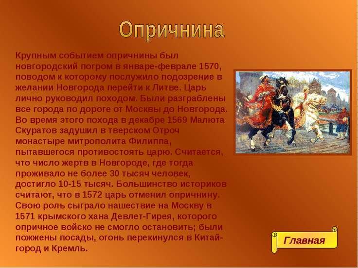 Крупным событием опричнины был новгородский погром в январе-феврале 1570, пов...
