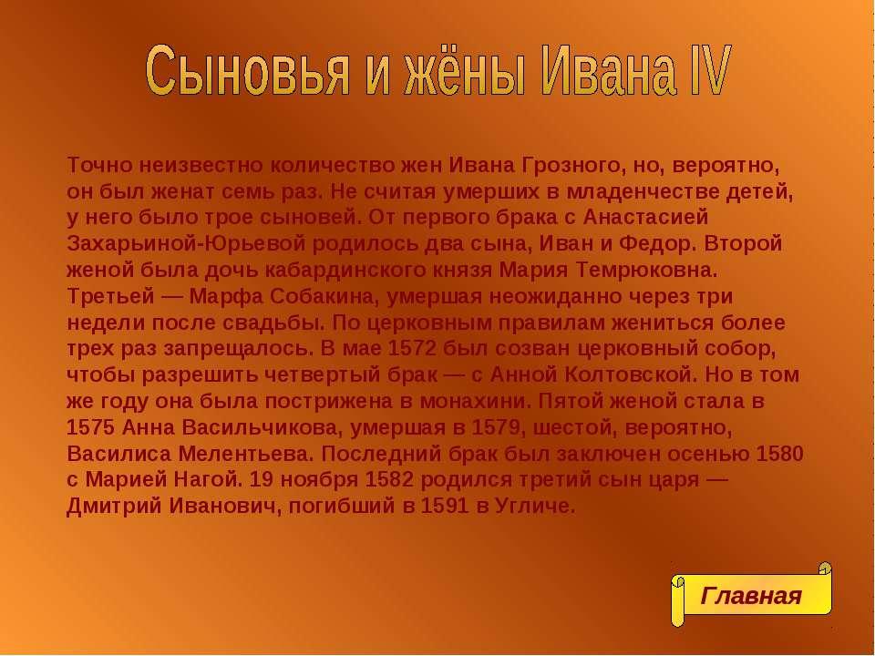 Точно неизвестно количество жен Ивана Грозного, но, вероятно, он был женат се...