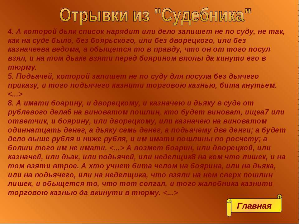 4. А которой дьяк список нарядит или дело запишет не по суду, не так, как на ...