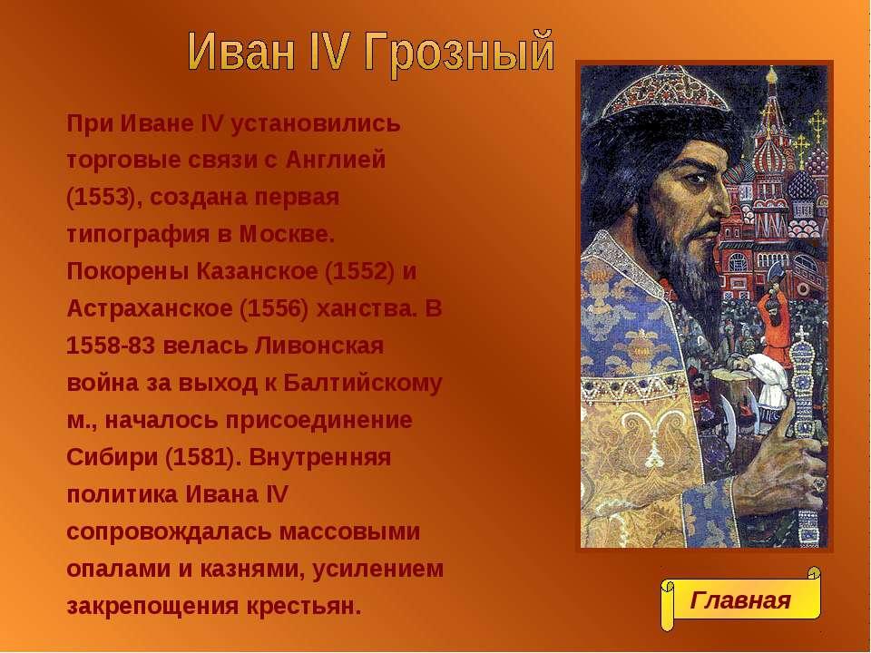При Иване IV установились торговые связи с Англией (1553), создана первая тип...