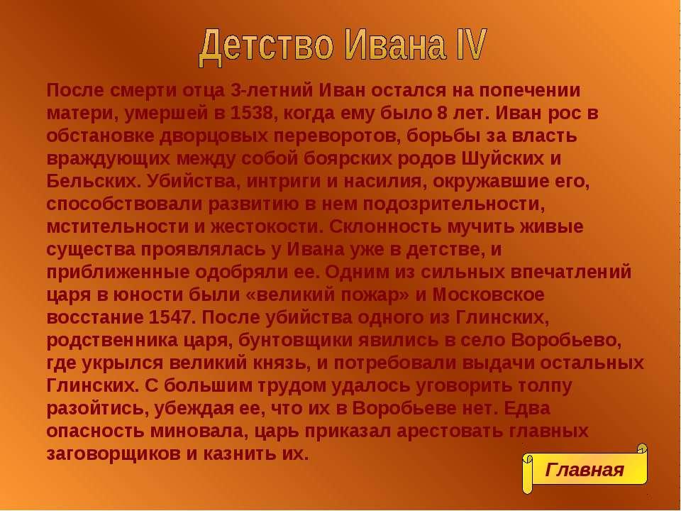 После смерти отца 3-летний Иван остался на попечении матери, умершей в 1538, ...