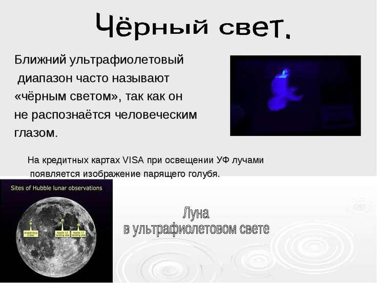 Ближний ультрафиолетовый диапазон часто называют «чёрным светом», так как он ...