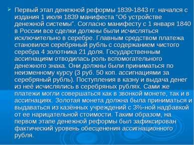 Первый этап денежной реформы 1839-1843 гг. начался с издания 1 июля 1839 мани...