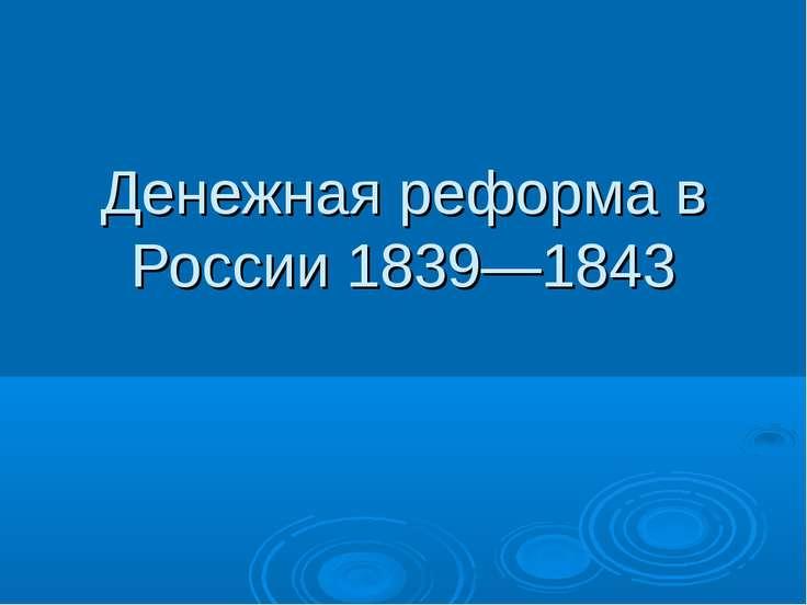 Денежная реформа в России 1839—1843