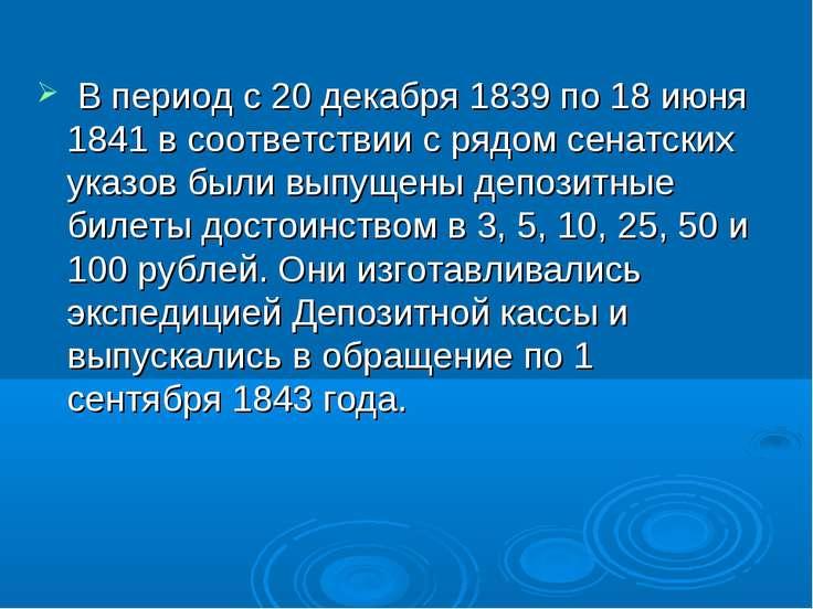В период с 20 декабря 1839 по 18 июня 1841 в соответствии с рядом сенатских у...