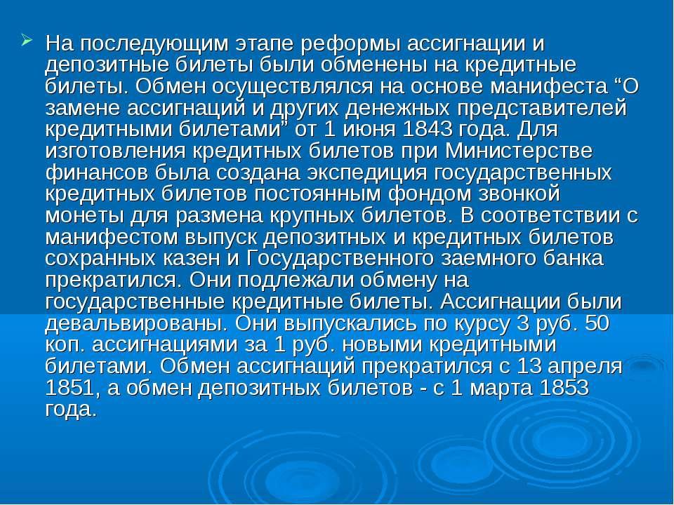 На последующим этапе реформы ассигнации и депозитные билеты были обменены на ...