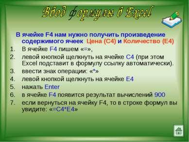 В ячейке F4 нам нужно получить произведение содержимого ячеек Цена (С4) и Кол...